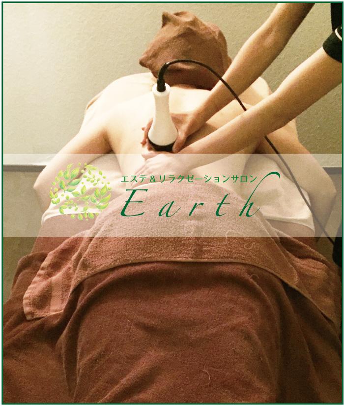 エステ&リラクゼーションサロン Earth