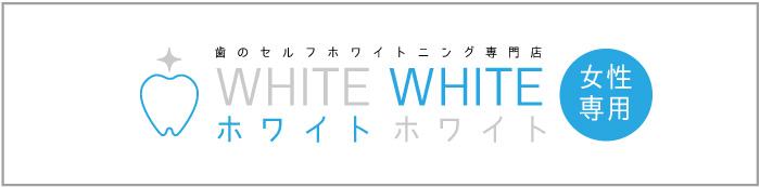 歯のセルフホワイトニング WHITE WHITE